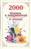 2000 тостов и поздравлений в стихах Белов Н.В.