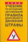 Волгин В. - 2008. Учебник по вождению автомобиля. Правила дорожного движения. Штрафы обложка книги