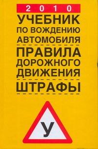 Волгин В. - 2010. Учебник по вождению автомобиля. Правила дорожного движения. Штрафы обложка книги