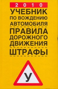 2010. Учебник по вождению автомобиля. Правила дорожного движения. Штрафы Волгин В.