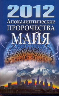 2012. Апокалиптические пророчества майя Белов Н.В.