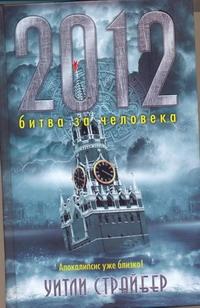 Страйбер Уитли - 2012. Битва за человека обложка книги