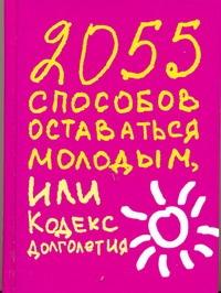 НАдеждина Татьяна - 2055 способов оставаться молодым, или Кодекс долголетия обложка книги
