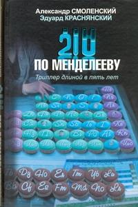 Смоленский А.П. - 210 по Менделееву обложка книги
