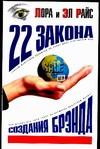 Райс Л. - 22 закона создания Брэнда обложка книги