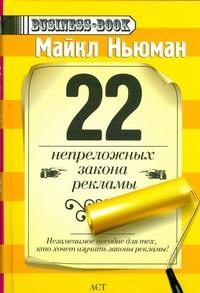 Ньюман Майкл - 22 непреложных закона рекламы обложка книги