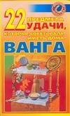 Краснова М.А. - 22 предмета удачи, которые советовала иметь дома Ванга обложка книги