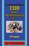 2200 задач по математике. 1-4 классы. В 3 ч. Ч. 3 Узорова О.В.
