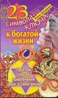 23 символа-ключа к богатой жизни Шлиман Р.