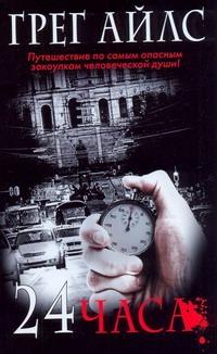 Айлс Г. - 24 часа обложка книги