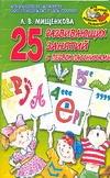 Мищенкова Л.В. - 25 развивающих занятий с первоклассниками обложка книги