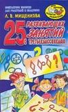 Мищенкова Л.В. - 25 развивающих занятий с третьеклассниками обложка книги