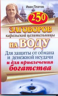 Платов Иван - 250 заговоров карельской целительницы на воду обложка книги