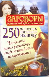 250 золотых наговоров на воду Платов Сергей