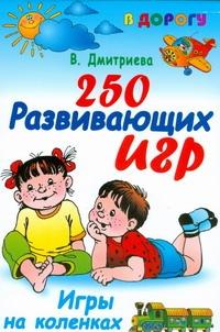 Дмитриева В.Г. - 250 развивающих игр. Игры на коленках обложка книги