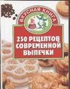 250 рецептов современной выпечки обложка книги