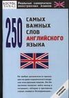 250 самых важных слов английского языка обложка книги