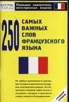- 250 самых важных слов французского языка обложка книги