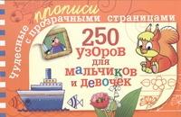 Полушкина В.В. - 250 узоров для мальчиков и девочек обложка книги