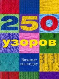 Найт Эрика - 250 узоров. Вязание внакидку обложка книги