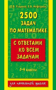 Узорова О.В. - 2500 задач по математике с ответами ко всем задачам. 1-4 классы обложка книги