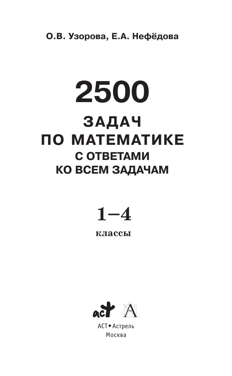 Класс узорова 2500 по математике гдз задач по 1-4