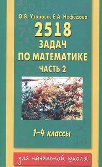 Узорова О.В. - 2518 новых задач по математике. 1-4 классы. В 3 ч. Ч. 2. обложка книги