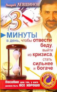 Левшинов А.А. - 3 минуты в день, чтобы отвести беду, выйти из кризиса, стать сильнее и богаче обложка книги