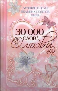 Киреева А.Б. - 30 000 слов о любви обложка книги