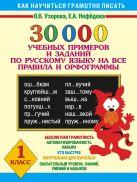 30000 учебных примеров и заданий по русскому языку на все правила и орфограммы. 1 класс.