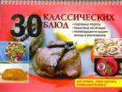 30 классических блюд