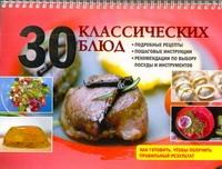 Горчаков В. - 30 классических блюд обложка книги