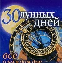 Панкратов П.И. - 30 лунных дней : всё о каждом дне обложка книги