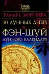 30 лунных дней и фэн-шуй лунного календаря Зюрняева Тамара