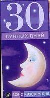 - 30 лунных дней. Все о каждом дне обложка книги