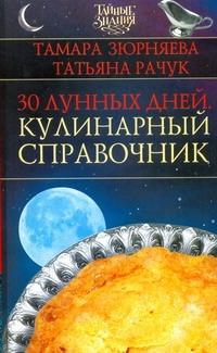 30 лунных дней. Кулинарный справочник Зюрняева Тамара