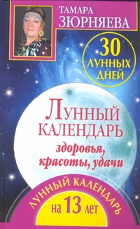 30 лунных дней. Лунный календарь здоровья, красоты, удачи. Лунный календарь на 1