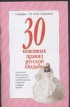 Волкова В.Н. - 30 основных правил русской свадьбы обложка книги