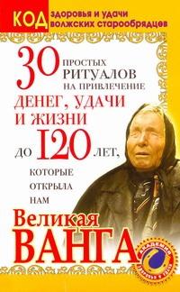 Панкратова С. - 30 простых ритуалов на привлечение денег, удачи и жизни до 120 лет, которые откр обложка книги