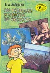Алексеев В.А. - 300 вопросов и ответов по экологии обложка книги