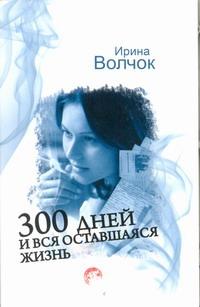 Волчок И. - 300 дней и вся оставшаяся жизнь обложка книги