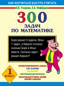 Узорова О.В. - 300 задач по математике. 1 класс обложка книги
