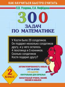 Узорова О.В. - 300 задач по математике. 2 класс обложка книги
