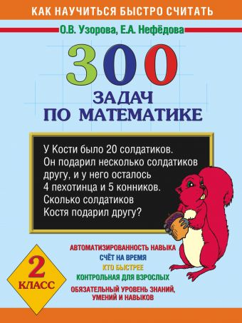 300 задач по математике. 2 класс Узорова О.В.