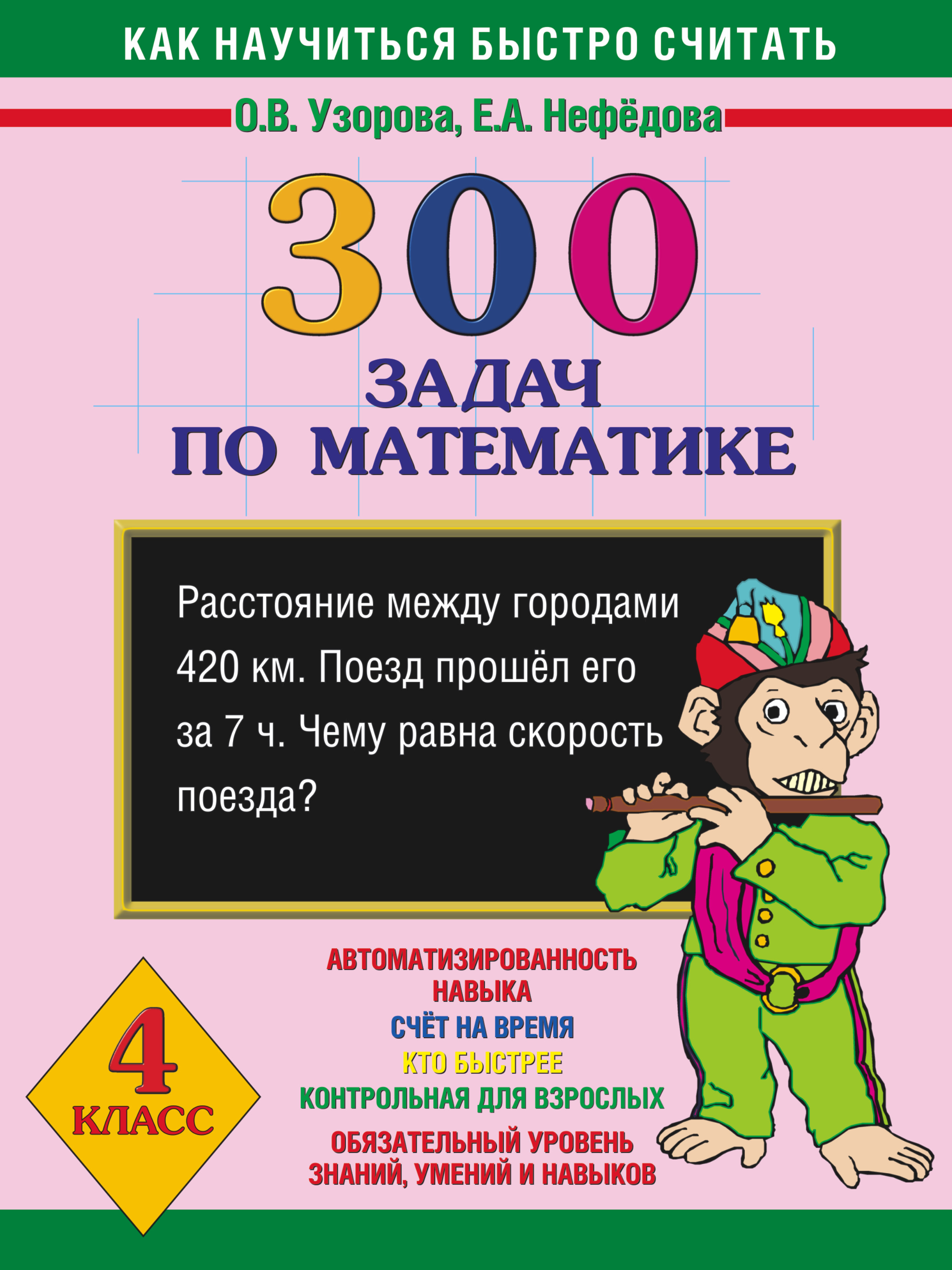 300 задач по математике. 4 класс