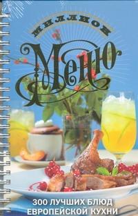 Ильиных Н.В. - 300 лучших блюд европейской кухни обложка книги