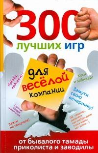 Богданова О. - 300 лучших игр для веселой компании обложка книги