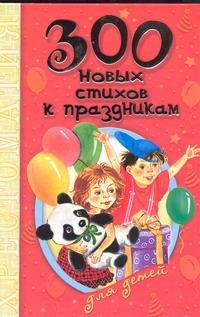Маршак С.Я. и др. - 300 новых стихов к праздникам для детей обложка книги