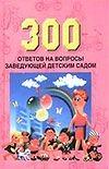 Белая К.Ю. - 300 ответов на вопросы заведующей детским садом обложка книги