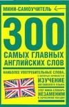 - 300 самых главных английских слов обложка книги